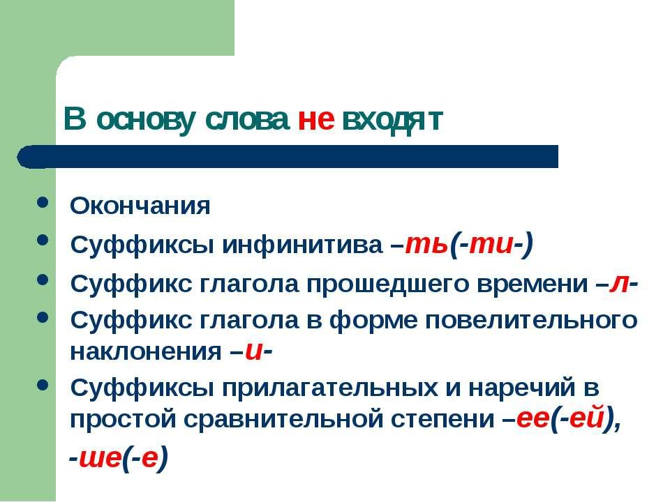 В основу слова не входят Окончания Суффиксы инфинитива –ть(-ти-) Суффикс глаг...