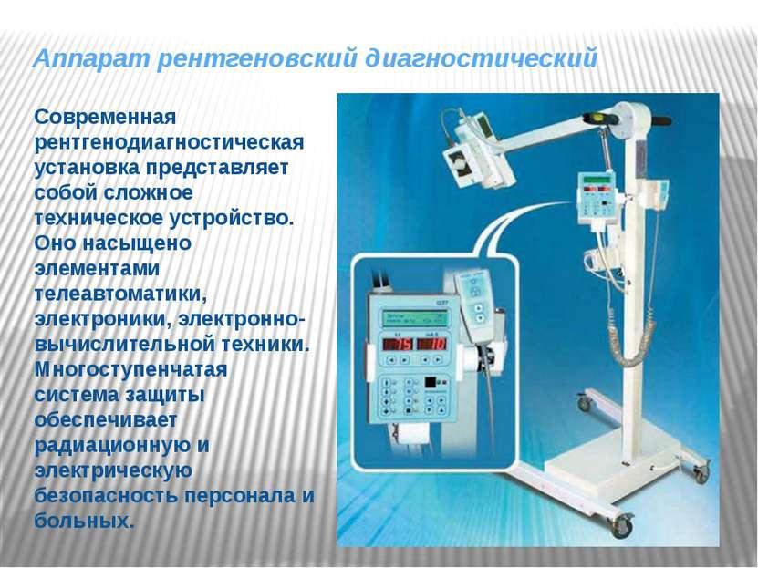 Аппарат рентгеновский диагностический Современная рентгенодиагностическая уст...