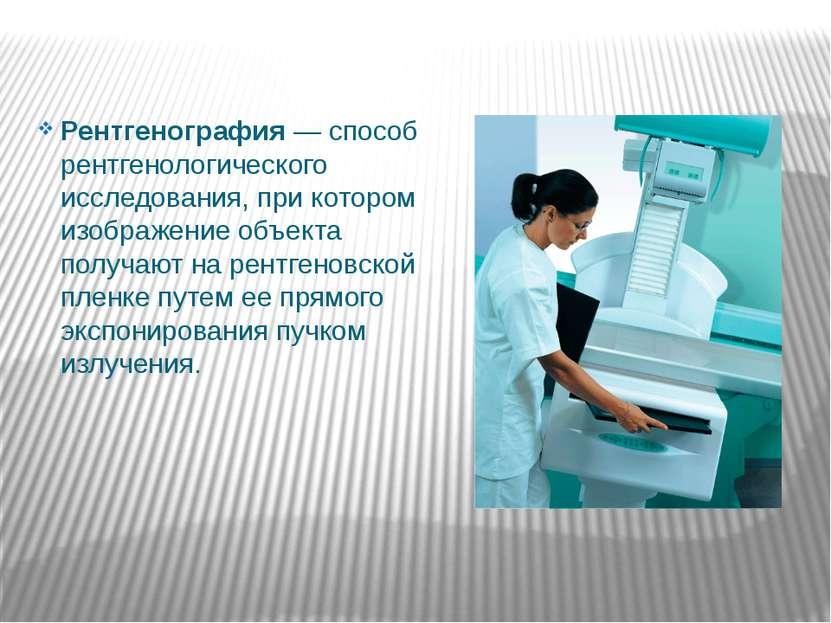 Рентгенография — способ рентгенологического исследования, при котором изображ...