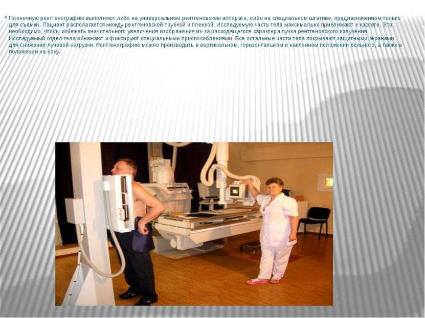 Пленочную рентгенографию выполняют либо на универсальном рентгеновском аппара...