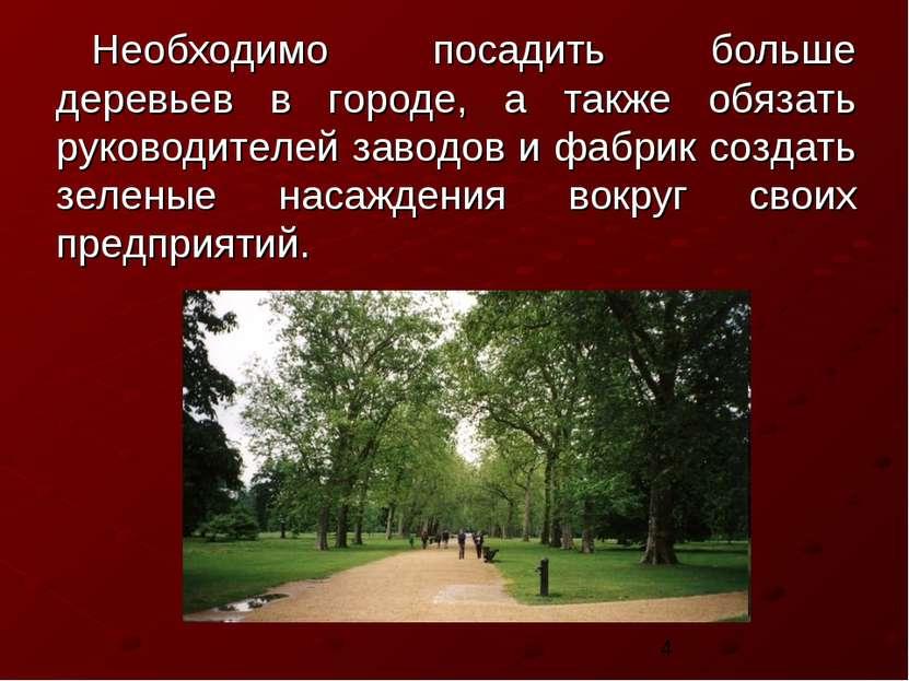 Необходимо посадить больше деревьев в городе, а также обязать руководителей з...