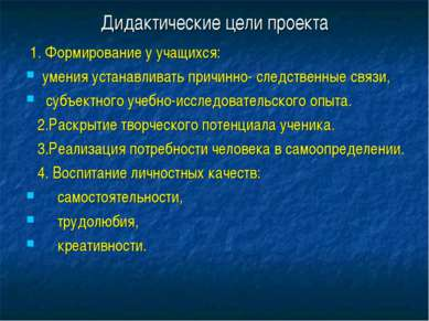 Дидактические цели проекта 1. Формирование у учащихся: умения устанавливать п...