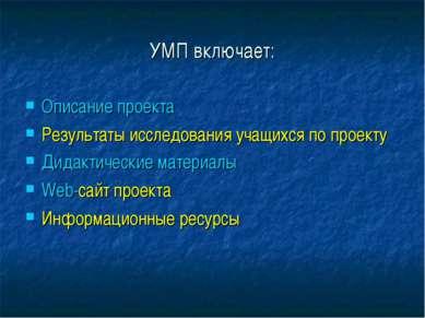 УМП включает: Описание проекта Результаты исследования учащихся по проекту Ди...