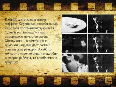 В одном из них, названном «эффект Кулешова», показано, как кино может обманыв...