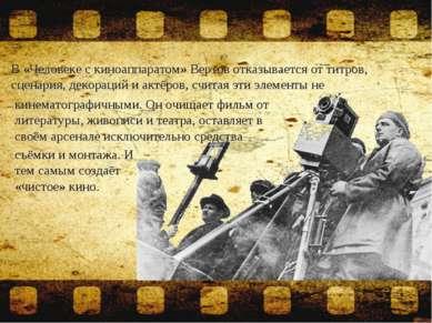 В «Человеке с киноаппаратом» Вертов отказывается от титров, сценария, декорац...