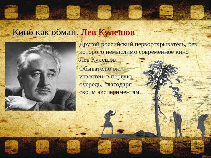 Кино как обман. Лев Кулешов Другой российский первооткрыватель, без которого ...