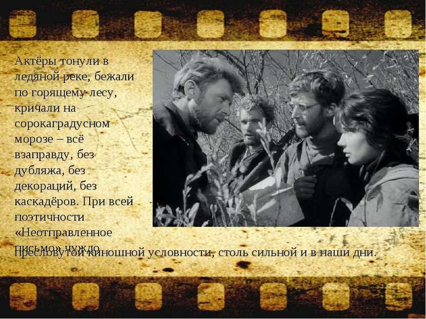 Актёры тонули в ледяной реке, бежали по горящему лесу, кричали на сорокаграду...
