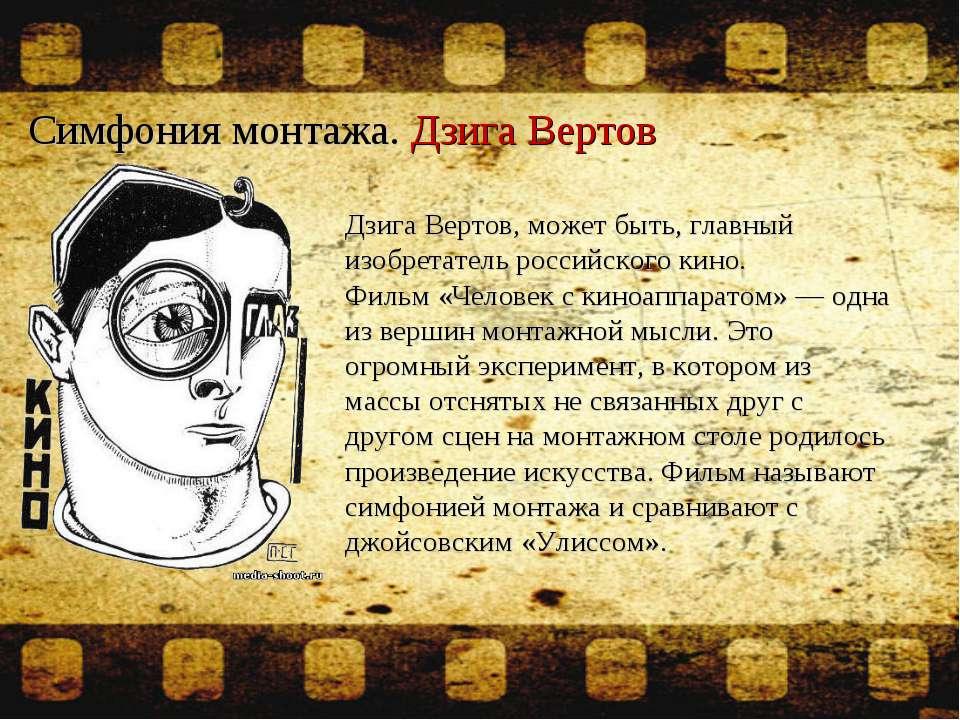 Симфония монтажа. Дзига Вертов Дзига Вертов, может быть, главный изобретатель...