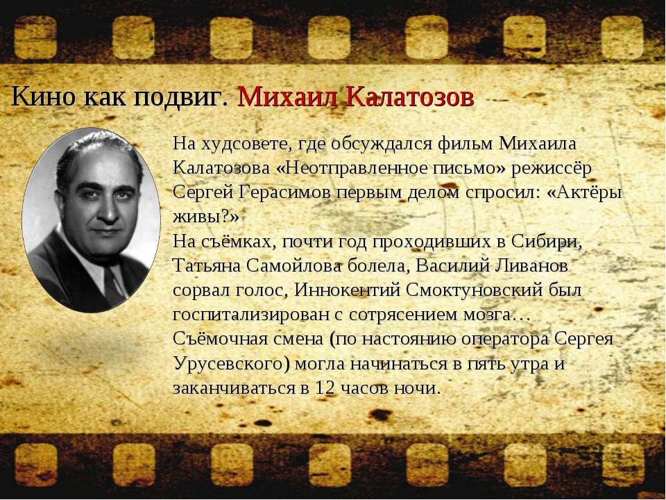 Кино как подвиг. Михаил Калатозов На худсовете, где обсуждался фильм Михаила ...