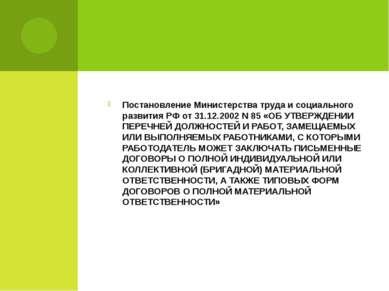 Постановление Министерства труда и социального развития РФ от 31.12.2002 N 85...
