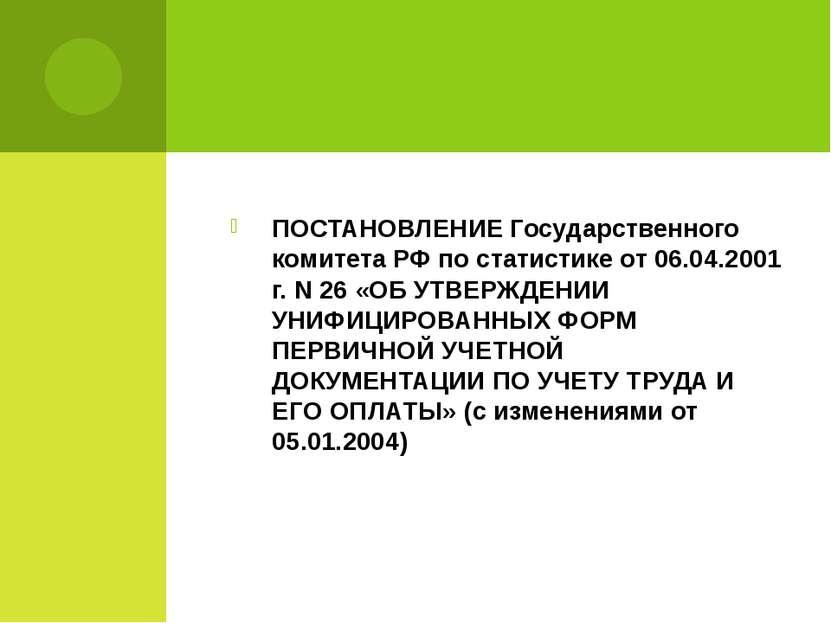 ПОСТАНОВЛЕНИЕ Государственного комитета РФ по статистике от 06.04.2001 г. N 2...