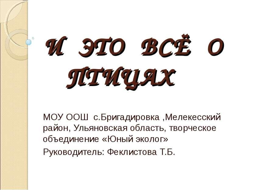 И ЭТО ВСЁ О ПТИЦАХ МОУ ООШ с.Бригадировка ,Мелекесский район, Ульяновская обл...