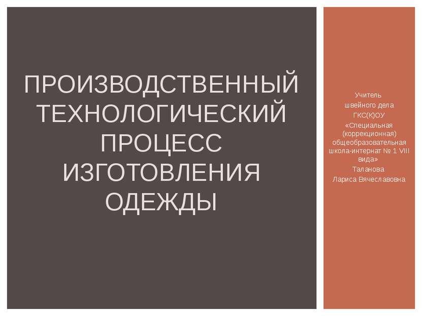 Учитель швейного дела ГКС(К)ОУ «Специальная (коррекционная) общеобразовательн...