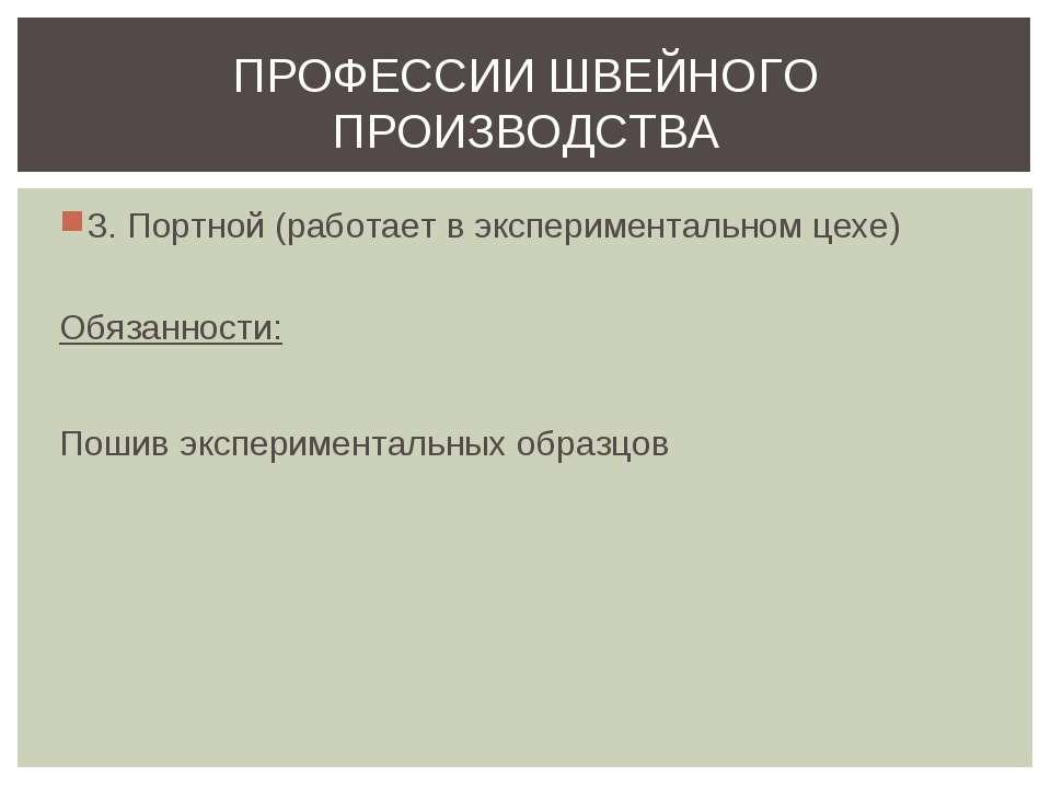 3. Портной (работает в экспериментальном цехе) Обязанности: Пошив эксперимент...