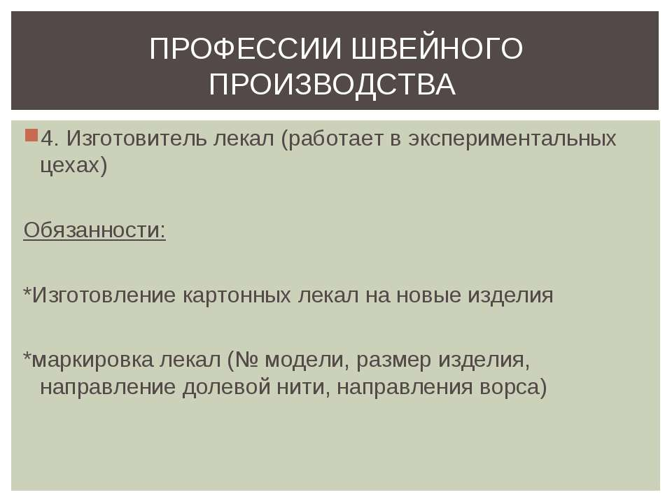 4. Изготовитель лекал (работает в экспериментальных цехах) Обязанности: *Изго...