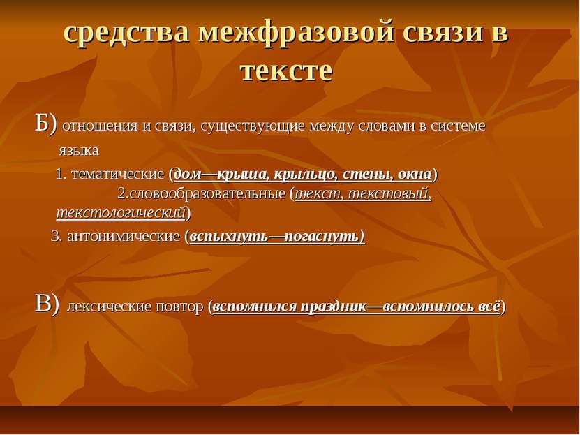 средства межфразовой связи в тексте Б) отношения и связи, существующие между ...