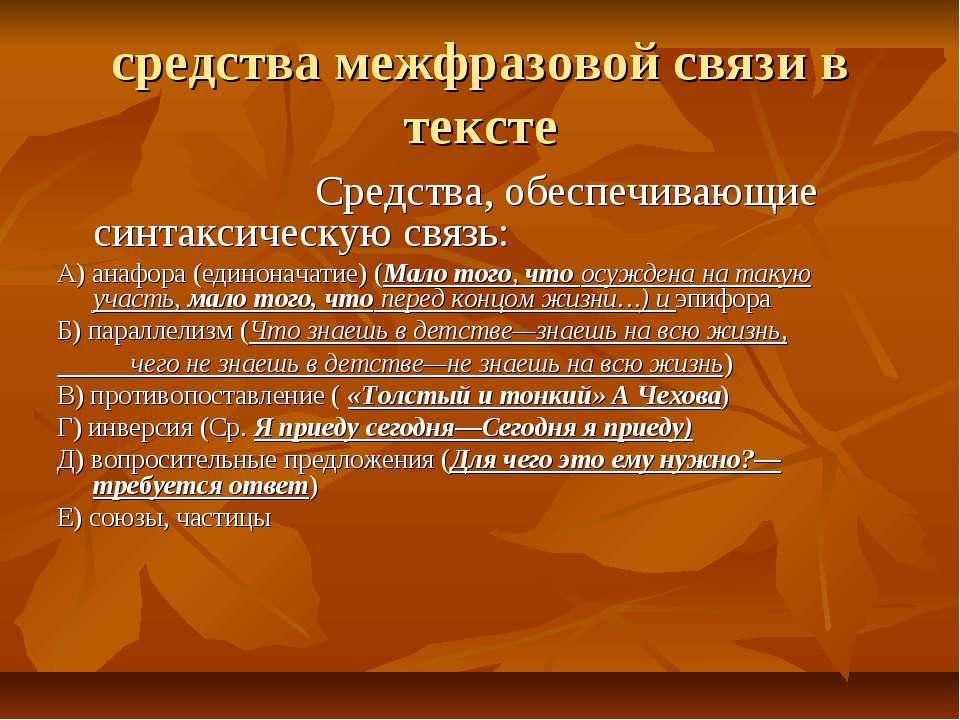 средства межфразовой связи в тексте Средства, обеспечивающие синтаксическую с...