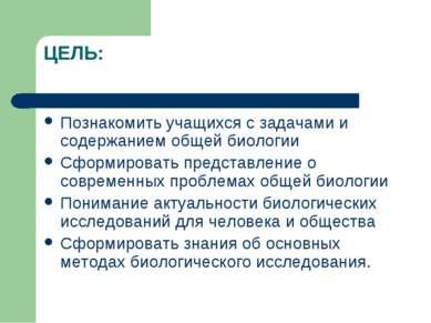 ЦЕЛЬ: Познакомить учащихся с задачами и содержанием общей биологии Сформирова...