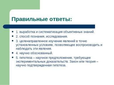 Правильные ответы: 1. выработка и систематизация объективных знаний. 2. спосо...