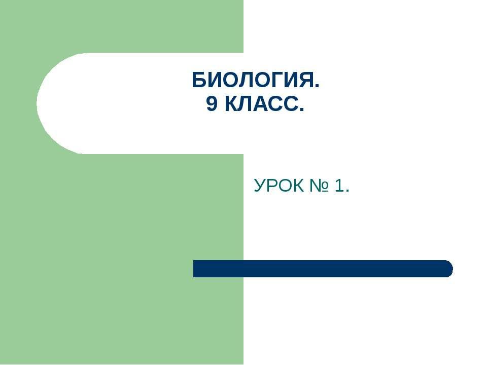 БИОЛОГИЯ. 9 КЛАСС. УРОК № 1.
