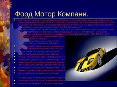 Форд Мотор Компани. Форд Мотор Компани открыл в Ленинградской области сборочн...