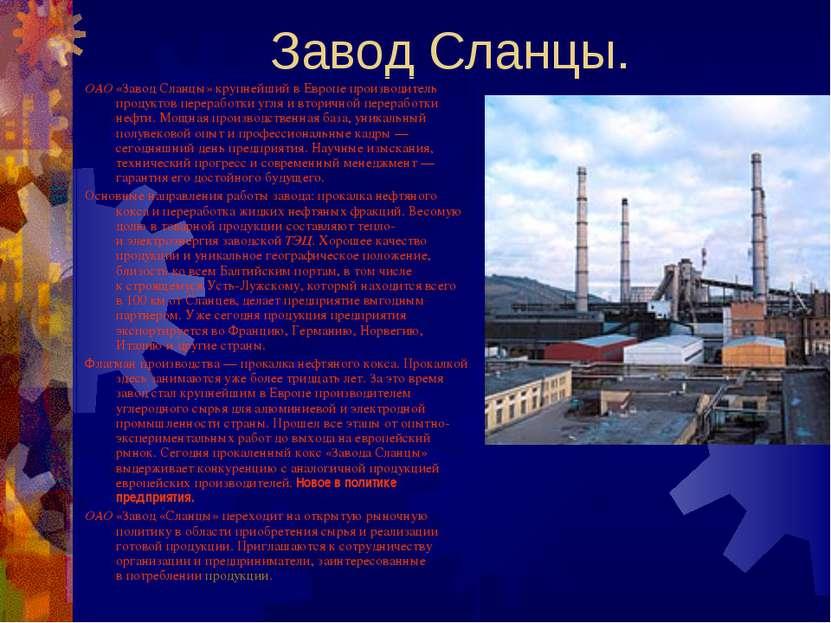 Завод Сланцы. ОАО «Завод Сланцы» крупнейший вЕвропе производитель продуктов ...