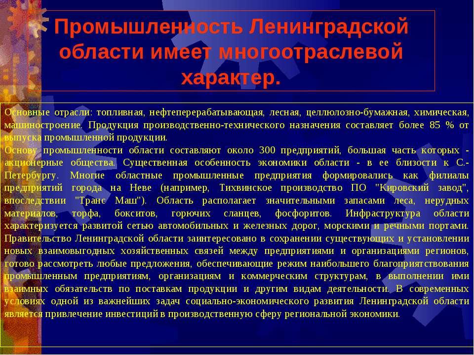 Промышленность Ленинградской области имеет многоотраслевой характер. Основные...