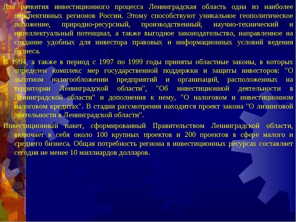 Для развития инвестиционного процесса Ленинградская область одна из наиболее ...