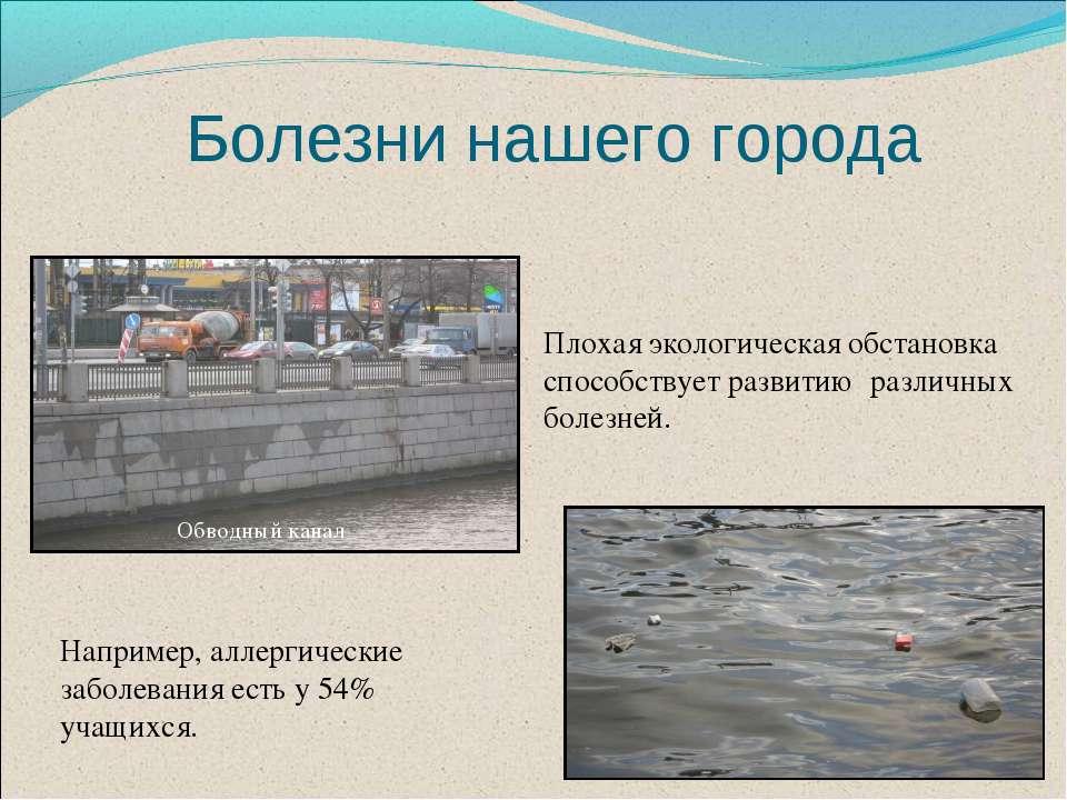 Болезни нашего города Плохая экологическая обстановка способствует развитию р...