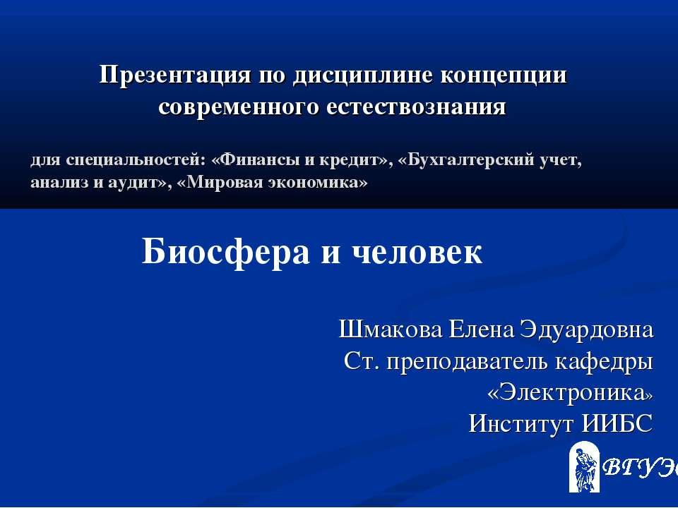 Презентация по дисциплине концепции современного естествознания Шмакова Елена...