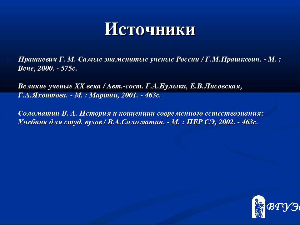 Источники Прашкевич Г. М. Самые знаменитые ученые России / Г.М.Прашкевич. - М...