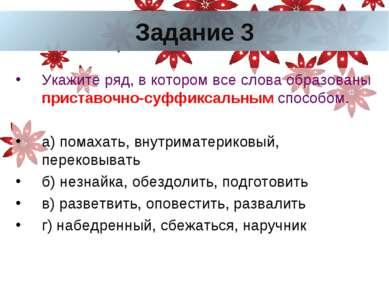 Задание 3 Укажите ряд, в котором все слова образованы приставочно-суффиксальн...