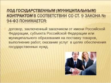 договор, заключенный заказчиком от имени Российской Федерации, субъекта Росси...