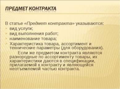 В статье «Предмет контракта» указываются: вид услуги; вид выполнения работ; н...