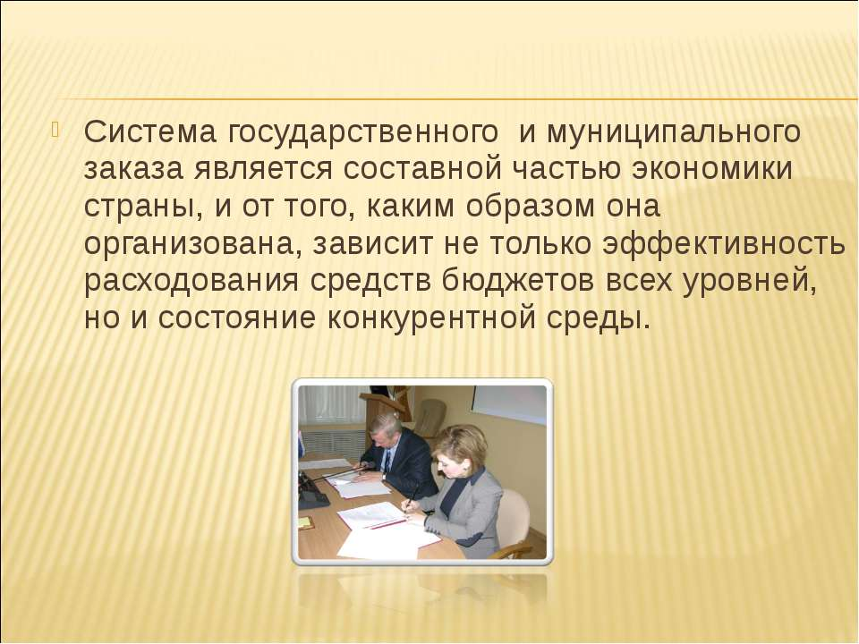 Система государственного и муниципального заказа является составной частью эк...