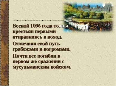 Весной 1096 года толпы крестьян первыми отправились в поход. Отмечали свой пу...