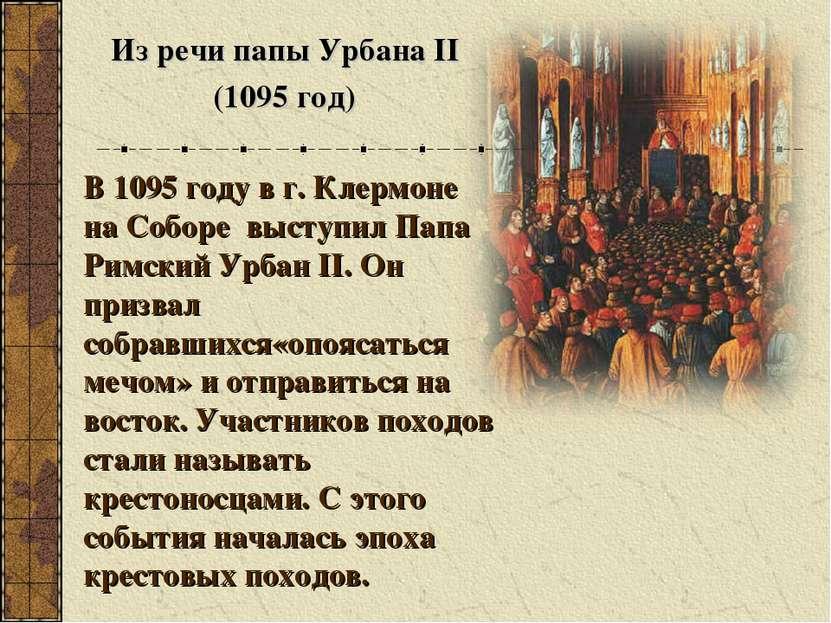 Из речи папы Урбана II (1095 год) В 1095 году в г. Клермоне на Соборе выступи...