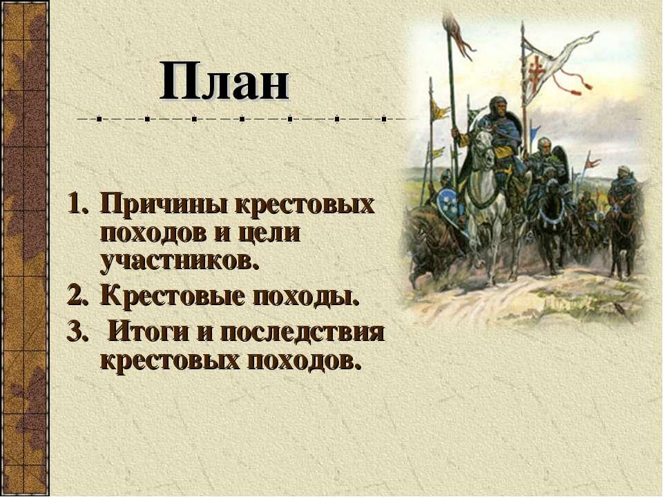 Причины крестовых походов и цели участников. Крестовые походы. Итоги и послед...