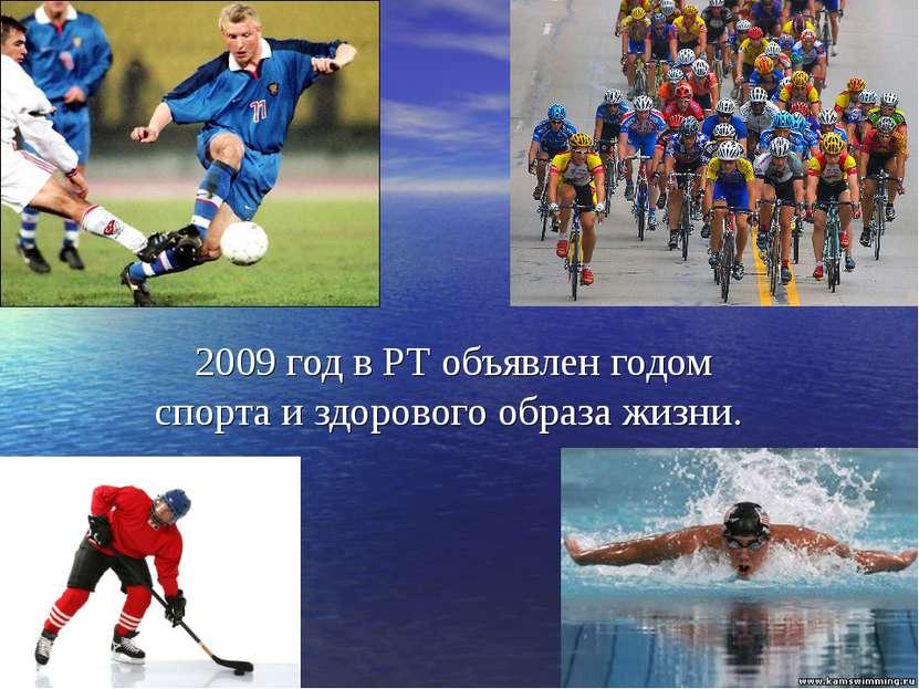 2009 год в РТ объявлен годом спорта и здорового образа жизни.