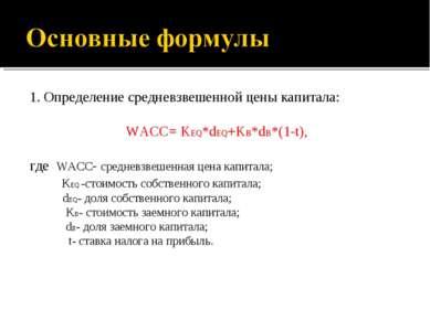 1. Определение средневзвешенной цены капитала: WACC= KEQ*dEQ+KB*dB*(1-t), где...