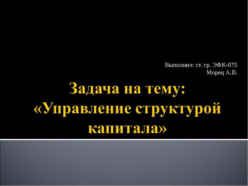 Выполнил: ст. гр. ЭФК-075 Морец А.В.