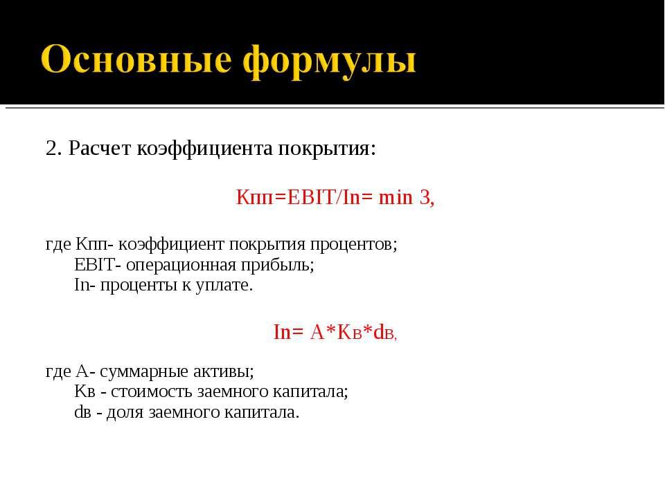 2. Расчет коэффициента покрытия: Кпп=EBIT/In= min 3, где Кпп- коэффициент пок...