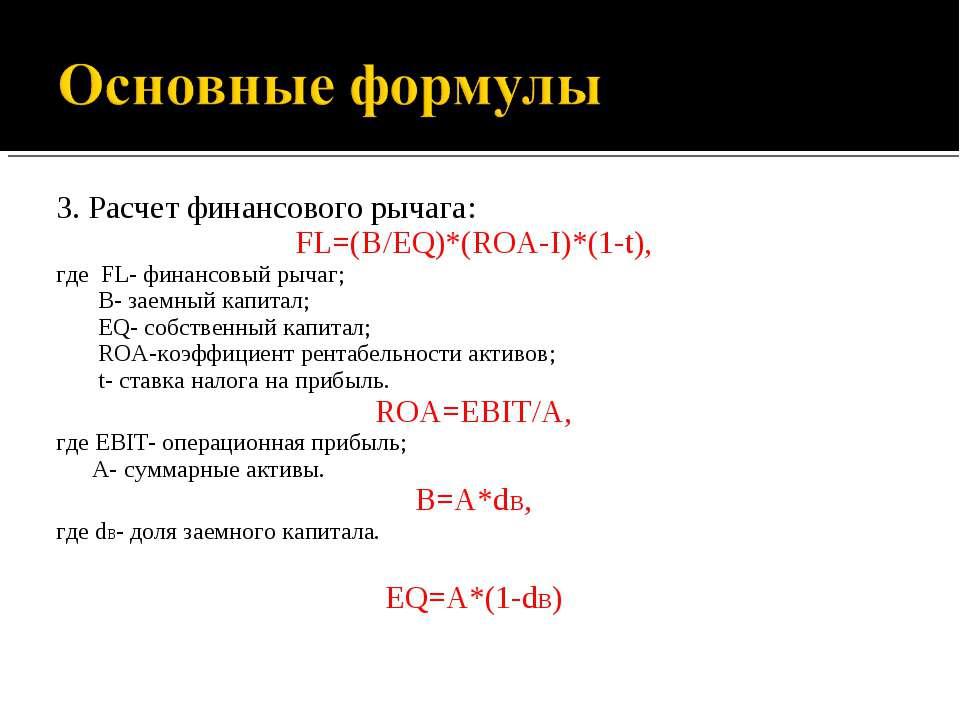 3. Расчет финансового рычага: FL=(B/EQ)*(ROA-I)*(1-t), где FL- финансовый рыч...