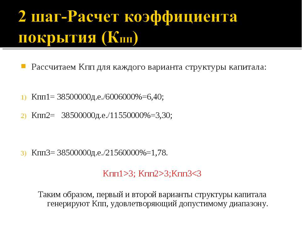 Рассчитаем Кпп для каждого варианта структуры капитала: Кпп1= 38500000д.е./60...