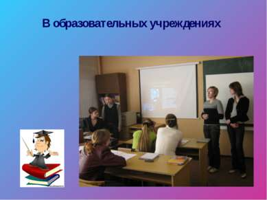 В образовательных учреждениях