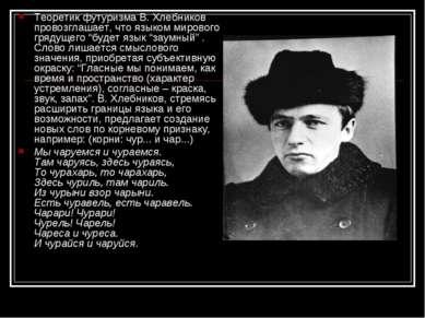 Теоретик футуризма В. Хлебников провозглашает, что языком мирового грядущего ...