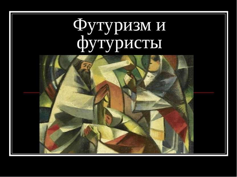 Футуризм и футуристы
