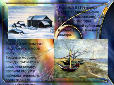 Родился 8(19)ноября 1711вс. Мишанинское (ныне с. Ломоносово) близ города ...