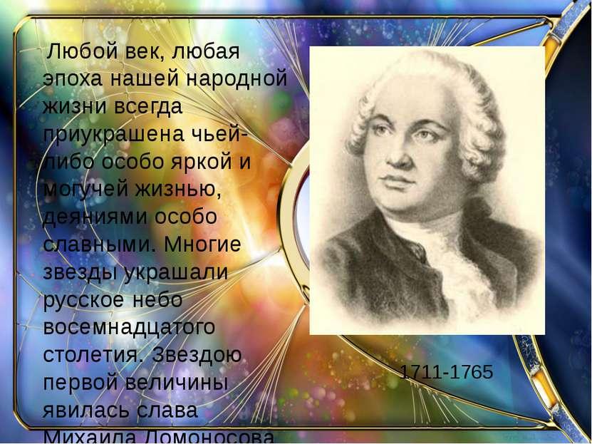 Любой век, любая эпоха нашей народной жизни всегда приукрашена чьей-либо особ...