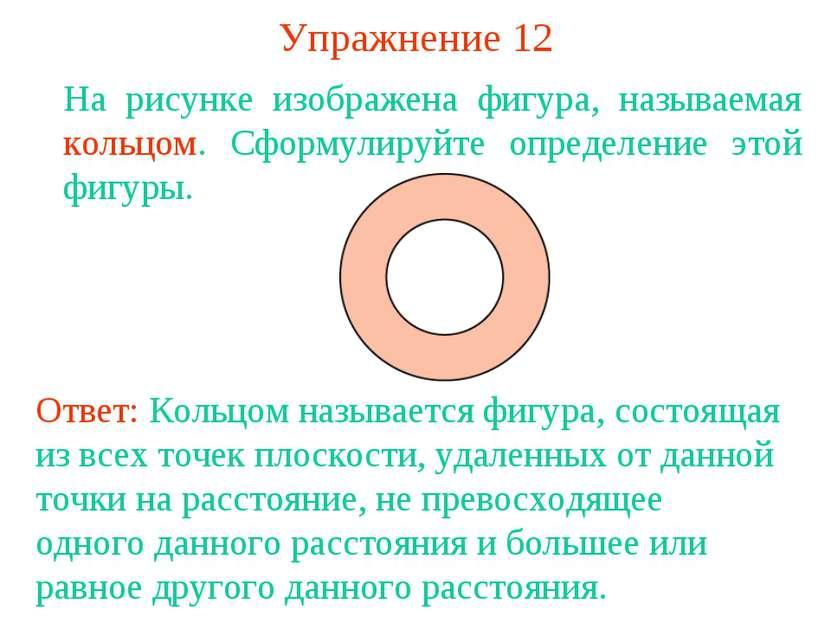 Упражнение 12 На рисунке изображена фигура, называемая кольцом. Сформулируйте...